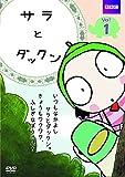 サラとダックン Vol.1 [DVD]