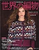 世界の編物 2009-2010秋冬特大号 (Let's knit series)