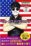 ゴールデンボンバー 樽美酒 研二ブログ本 「ベスト オブ オバマブログ3」 初回限定版(8cm CD付)