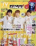 月刊TVガイド関東版 2020年 12 月号 [雑誌]