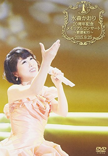 水森かおり20周年記念メモリアルコンサート~歌謡紀行~201...