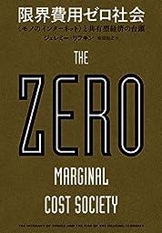 【読んだ本】 限界費用ゼロ社会 <モノのインターネット>と共有型経済の台頭