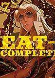 EAT-MAN COMPLETE EDITION(7) (シリウスコミックス)