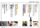日本酒マニアックBOOK 画像