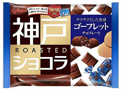 江崎グリコ 神戸ローストショコラ(ゴーフレットチョコレート) 185g