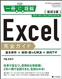 Excel完全ガイド 基本操作+疑問・困った解決+便利ワザ 改訂2版[2019/2016/2013/Office 365 対応] (一冊に凝縮) 画像