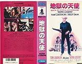 地獄の天使 [VHS]