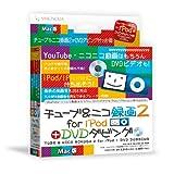 チューブ&ニコ録画2 for iPod+DVDダビング Mac版