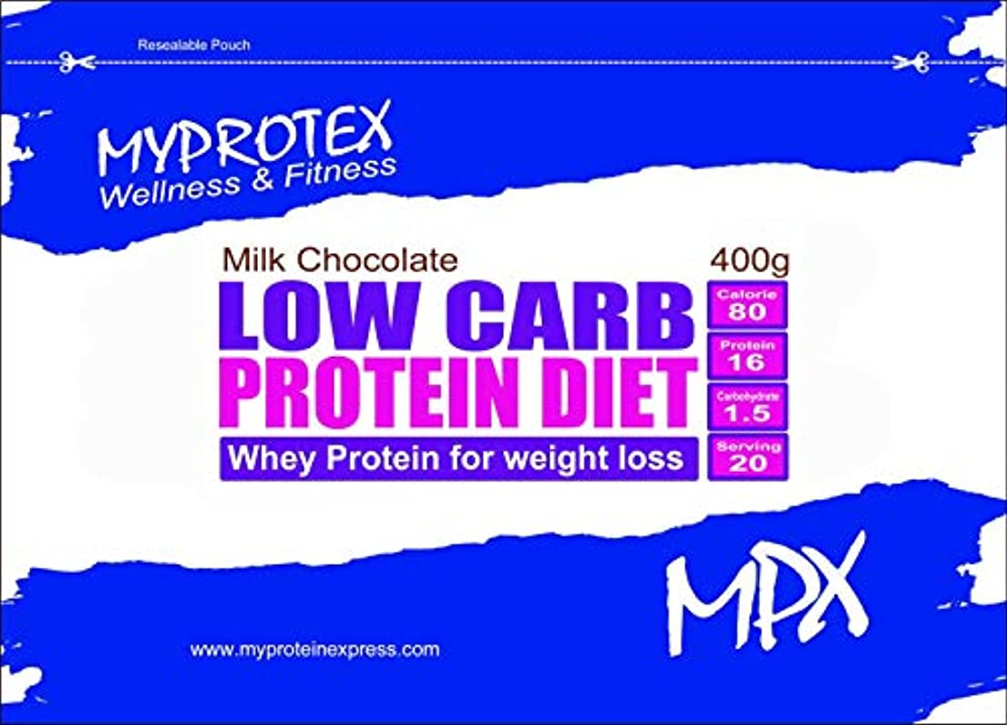 延期する科学者アパルMPX ローカーボ プロテインダイエット?Low Carb Protein Diet?マイプロテクス ダイエットシェイク (ミルクチョコレート, 400g)