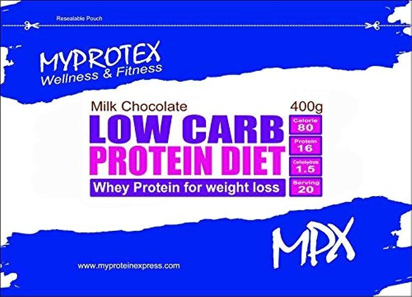靴近く切り刻むMPX ローカーボ プロテインダイエット?Low Carb Protein Diet?マイプロテクス ダイエットシェイク (ミルクチョコレート, 400g)