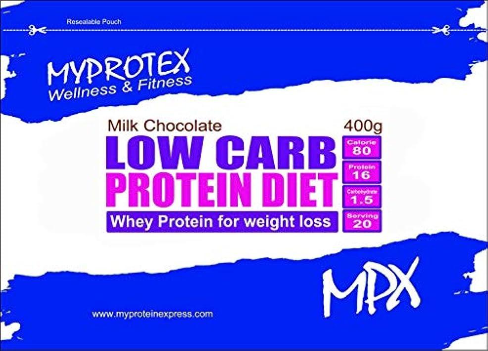 とげ潤滑するキャプションMPX ローカーボ プロテインダイエット?Low Carb Protein Diet?マイプロテクス ダイエットシェイク (ミルクチョコレート, 400g)