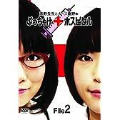浅野先生とナース鹿野のぶっちゃけホスピタルVol.2 [DVD]