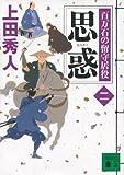 思惑 百万石の留守居役(二) (講談社文庫)