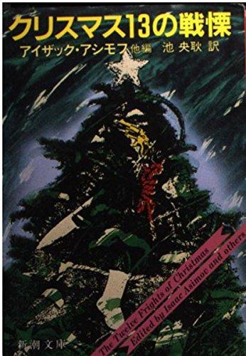 クリスマス13の戦慄 (新潮文庫)の詳細を見る