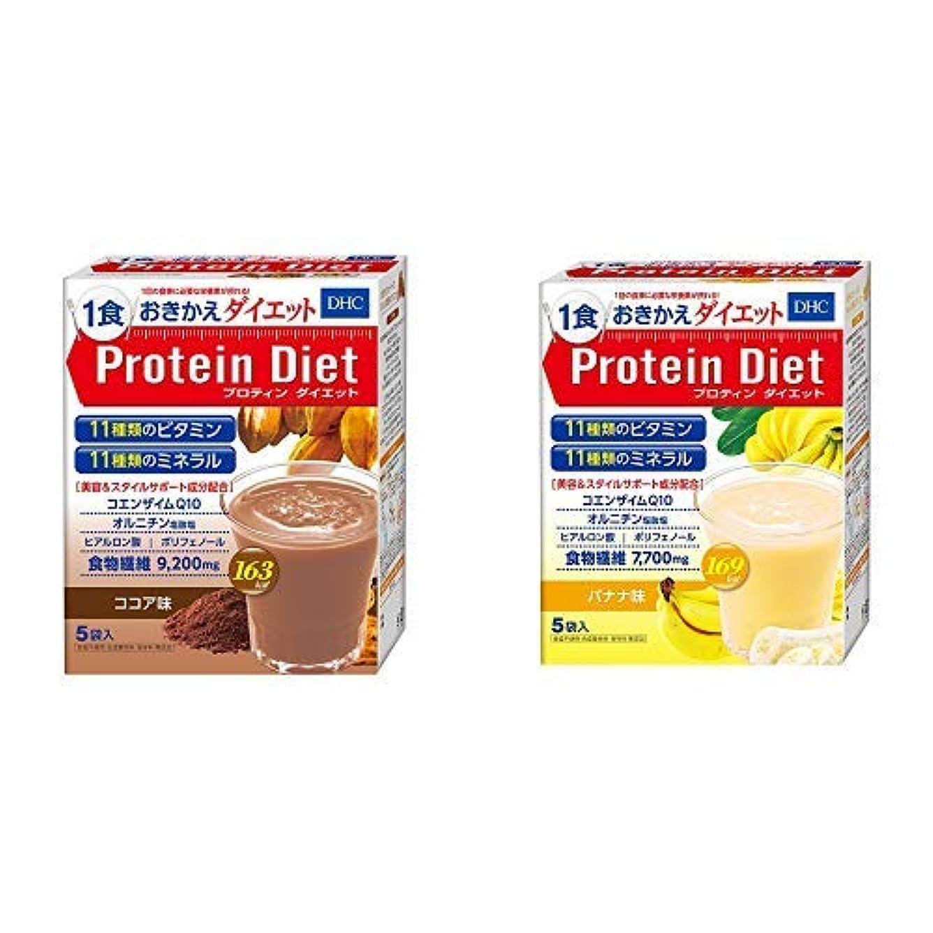 虐待摂動慣れるDHCプロティンダイエット(ココア味) & DHCプロティンダイエット(バナナ味)