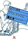 ラスト・スマイル―なぎさの媚薬〈7〉 (小学館文庫)
