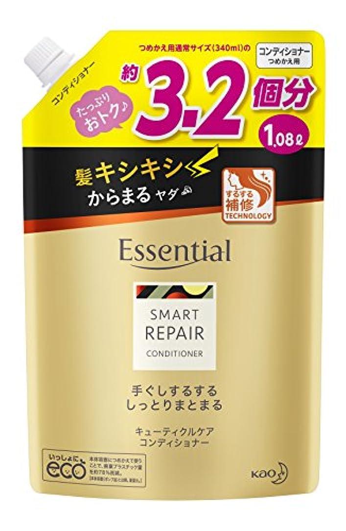 マッサージ乳公平【大容量】 エッセンシャル スマートリペア コンディショナー つめかえ用 1080ml