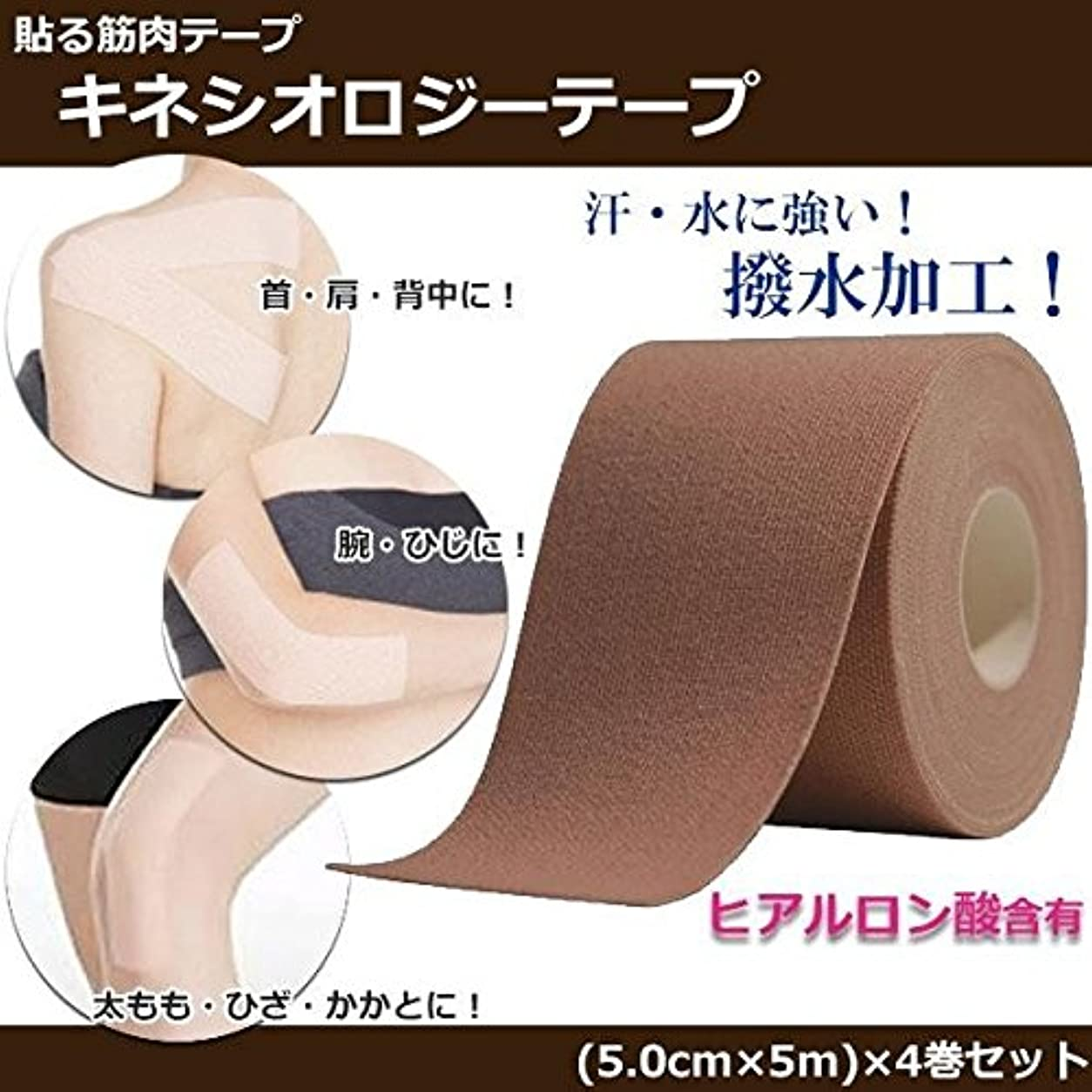 サドルコンプライアンス隣接する貼る筋肉テープ キネシオロジーテープ ヒアルロン酸含有 日本製 4巻セット