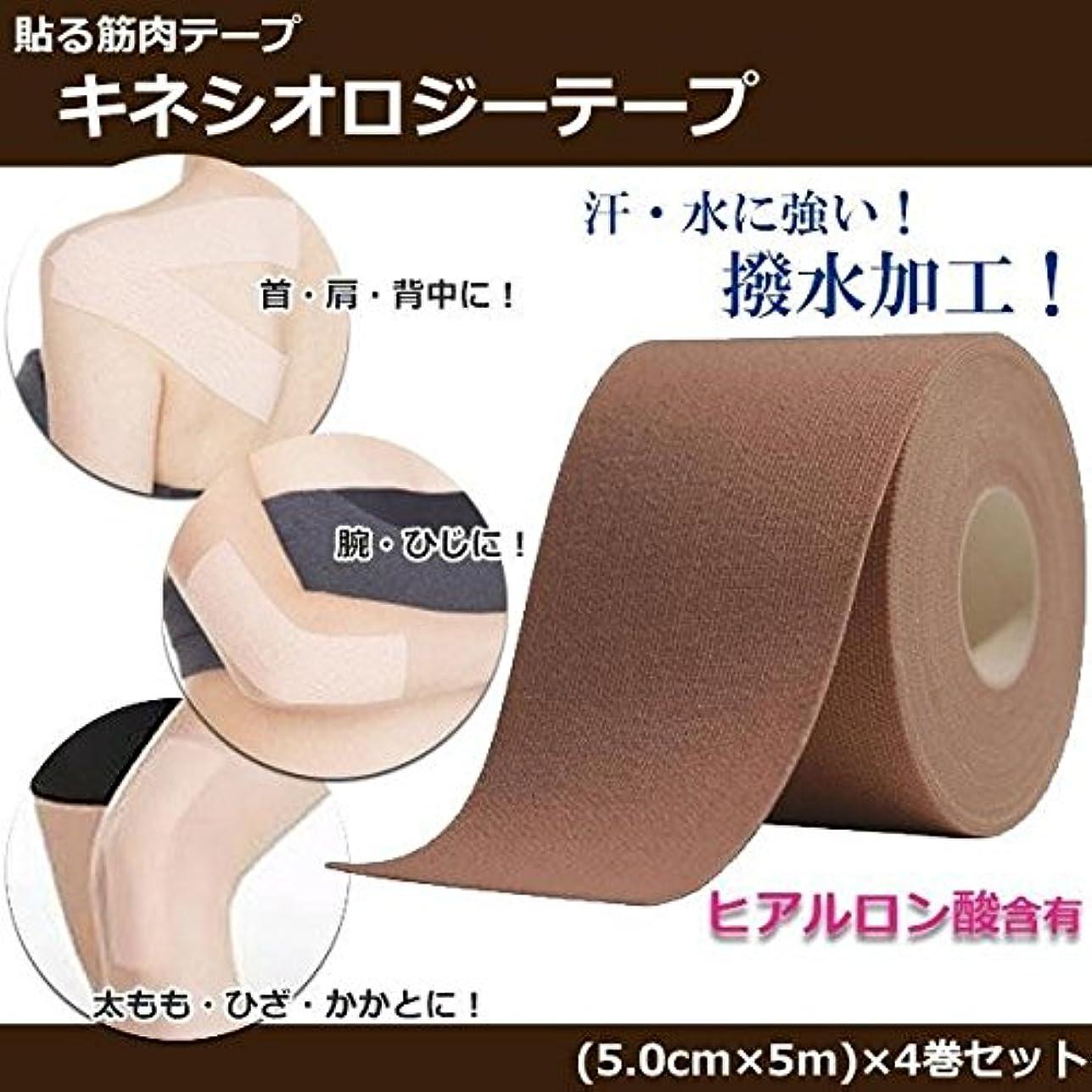 批評収入湿地貼る筋肉テープ キネシオロジーテープ ヒアルロン酸含有 日本製 4巻セット