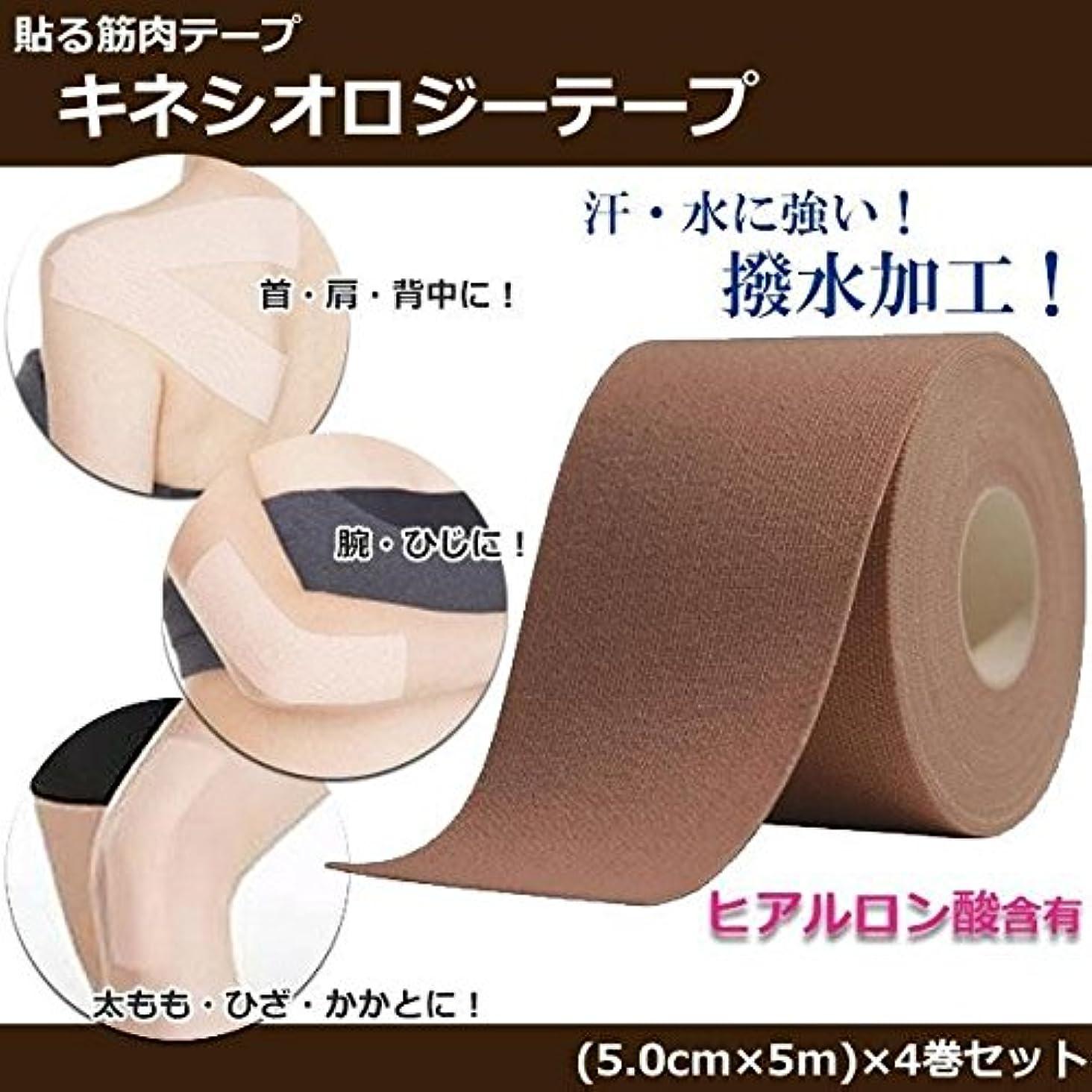 サーバント工夫する組み込む貼る筋肉テープ キネシオロジーテープ ヒアルロン酸含有 日本製 4巻セット