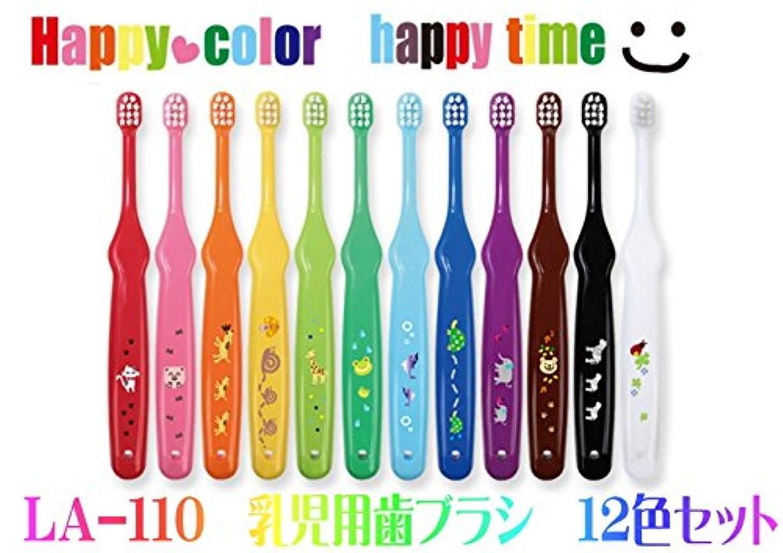 ソケットフェデレーションメールを書くハッピーカラー歯ブラシ 12色 乳幼児
