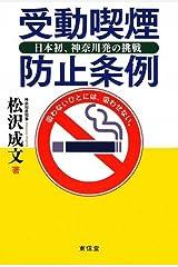 受動喫煙防止条例―日本初、神奈川発の挑戦 単行本