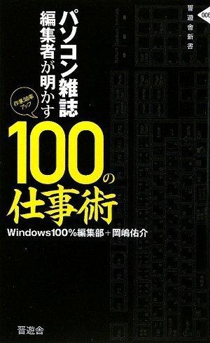 パソコン雑誌編集者が明かす100の仕事術 (晋遊舎新書 6)の詳細を見る