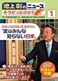 池上彰のニュース そうだったのか!! 1  日本人なら知っておきたい「実はみんな知らない日本」