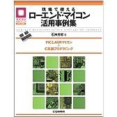 現場で使えるローエンド・マイコン活用事例集: PICとAVRマイコン+C言語プログラミング (マイコン活用シリーズ)