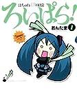Hachune Miku's Everyday Vocaloid Paradise 1 (Hachune Mikus Everyday Vocaloid Paradise)