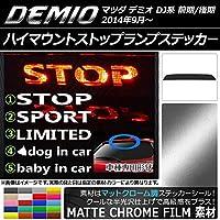 AP ハイマウントストップランプステッカー マットクローム調 マツダ デミオ DJ系 前期/後期 レッド タイプ5 AP-MTCR1329-RD-T5