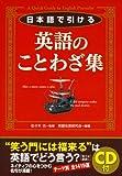 CD付 日本語で引ける 英語のことわざ集