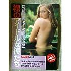 裸のアイドル女優たち (スクリーン特編版)