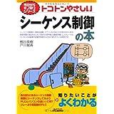 トコトンやさしいシーケンス制御の本 (今日からモノシリーズ)