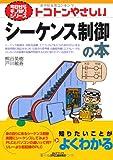 トコトンやさしいシーケンス制御の本 (今日からモノシリーズ) 画像