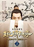 琅邪榜~麒麟の才子、風雲起こす~ Blu-ray BOX2[Blu-ray/ブルーレイ]