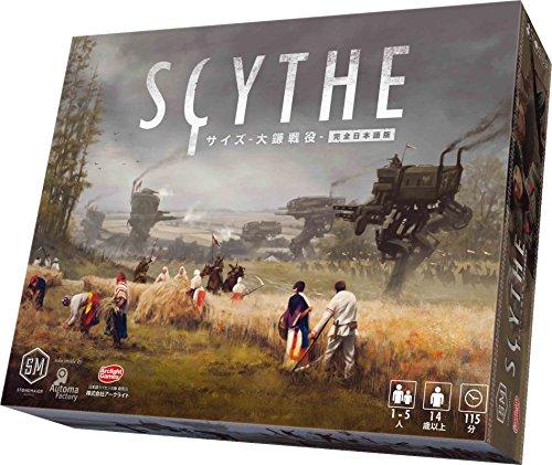 サイズ -大鎌戦役- (SCYTHE)