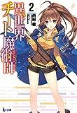 異世界チート魔術師 2 (ヒーロー文庫)
