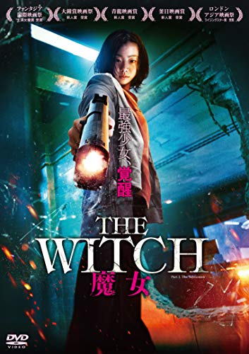 The Witch/魔女 [DVD]の詳細を見る