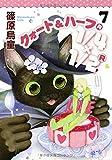 1/4×1/2(R) クォート&ハーフ 7巻 (Nemuki+コミックス)