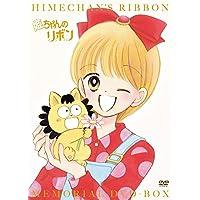 【Amazon.co.jp限定】「姫ちゃんのリボン」メモリアル DVD-BOX