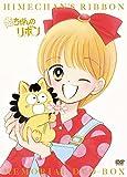 「姫ちゃんのリボン」メモリアル DVD-BOX[DVD]