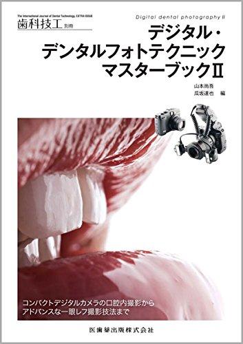 月刊「歯科技工」別冊 デジタル・デンタルフォトテクニックマス...