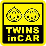 Sticker Shop Haru TWINS IN CAR マグネット 男の子の双子角型 イエロー