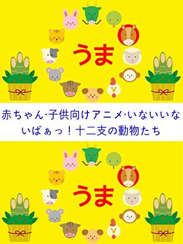赤ちゃん・子供向けアニメ・いないいないばぁっ!十二支の動物たち