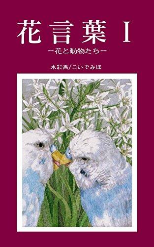 花言葉Ⅰ: 花と動物たち
