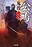 公方: 鬼役(二十七) (光文社時代小説文庫) 画像