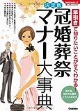 冠婚葬祭マナー大事典 (学研実用BEST暮らしのきほんBOOKS)