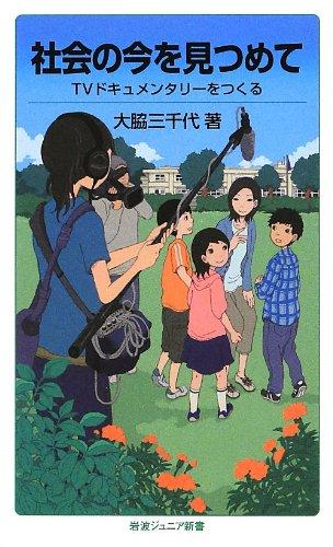 社会の今を見つめて――TVドキュメンタリーをつくる (岩波ジュニア新書)の詳細を見る