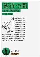 飯待つ間―正岡子規随筆選 (岩波文庫)